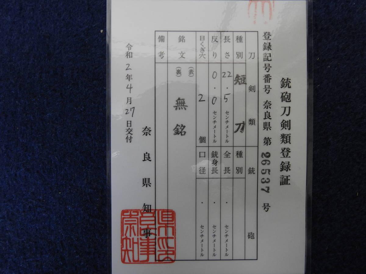 短刀 「無銘」 鹿目貫 福良雀縁 ★★ 3250_画像10