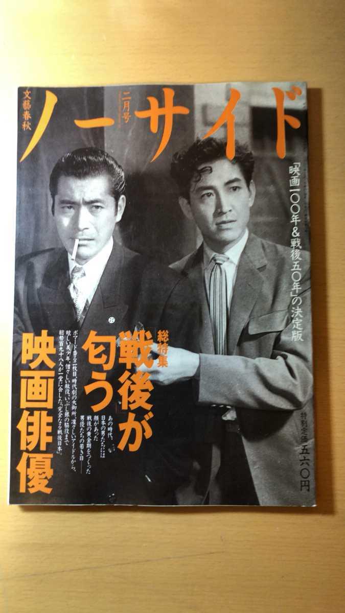 雑誌 ノーサイド 1995年 2月 戦後が匂う映画