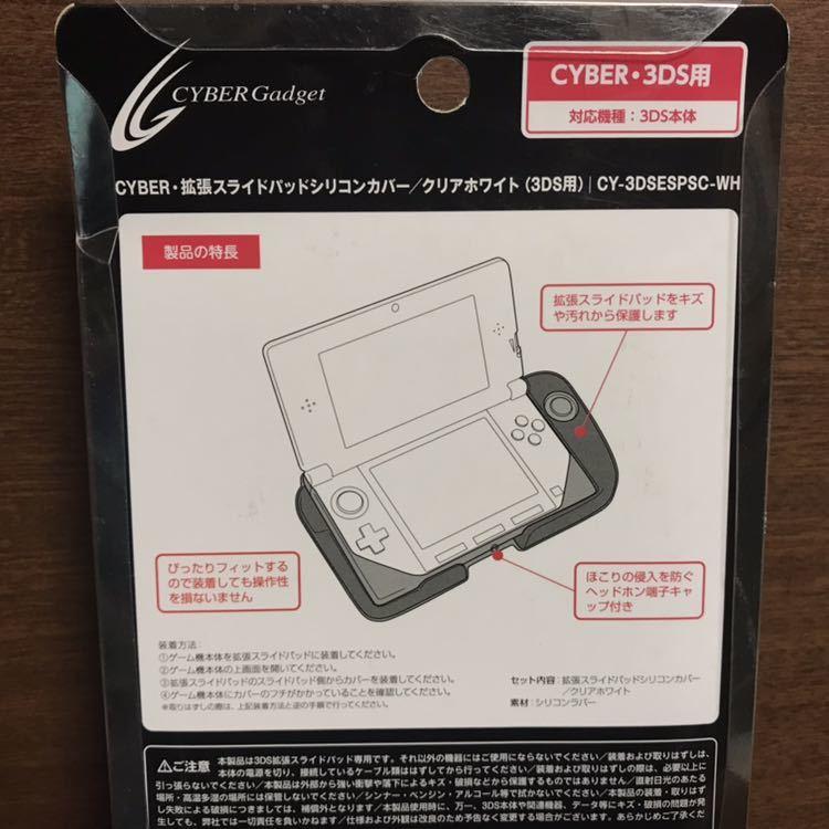 拡張スライドパッドシリコンカバー 3DS 用 クリアホワイト アクセサリ ゲーム Newニンテンドー3DS 任天堂 シリコン