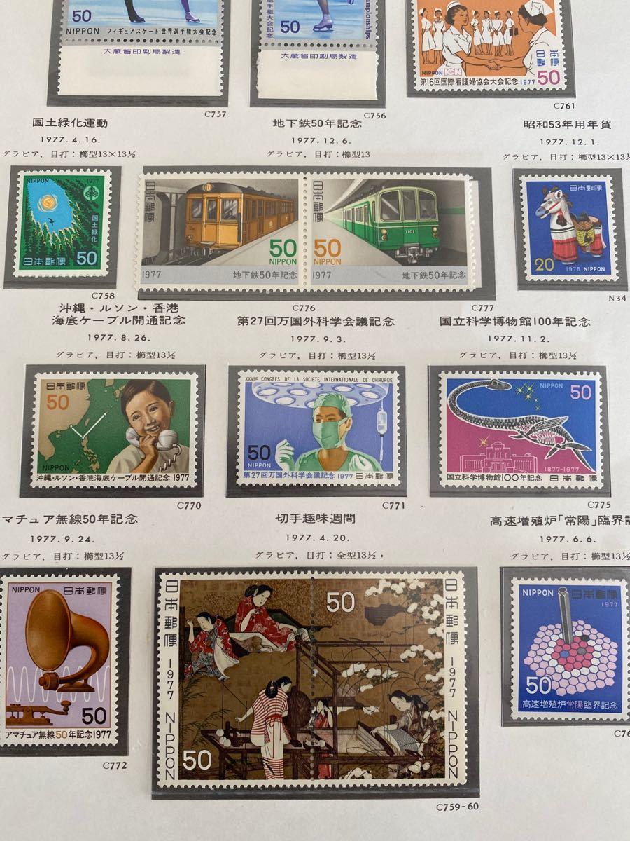未使用日本切手ボストーク174ページ分 記念切手 切手
