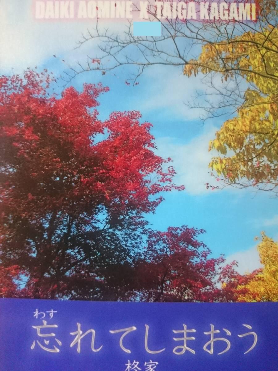 黒子のバスケ同人誌■青火長編小説■柊家「忘れてしまおう」