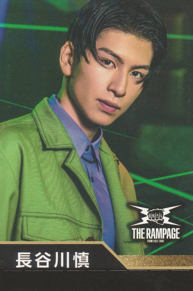The rampage スピード くじ ローソン