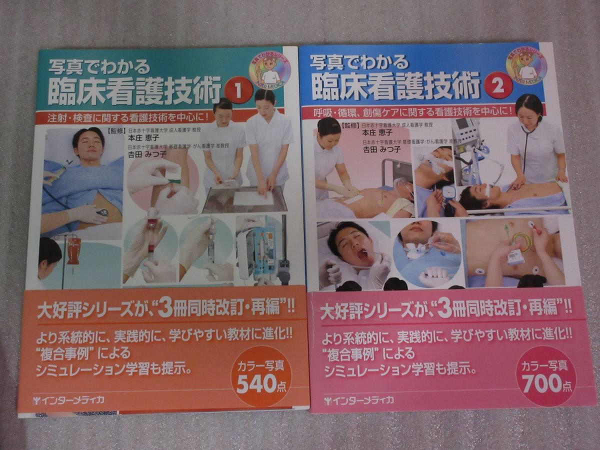 ☆送料無料☆3冊セット☆『看護過程に沿った対症看護』『写真でわかる臨床看護技術①②』