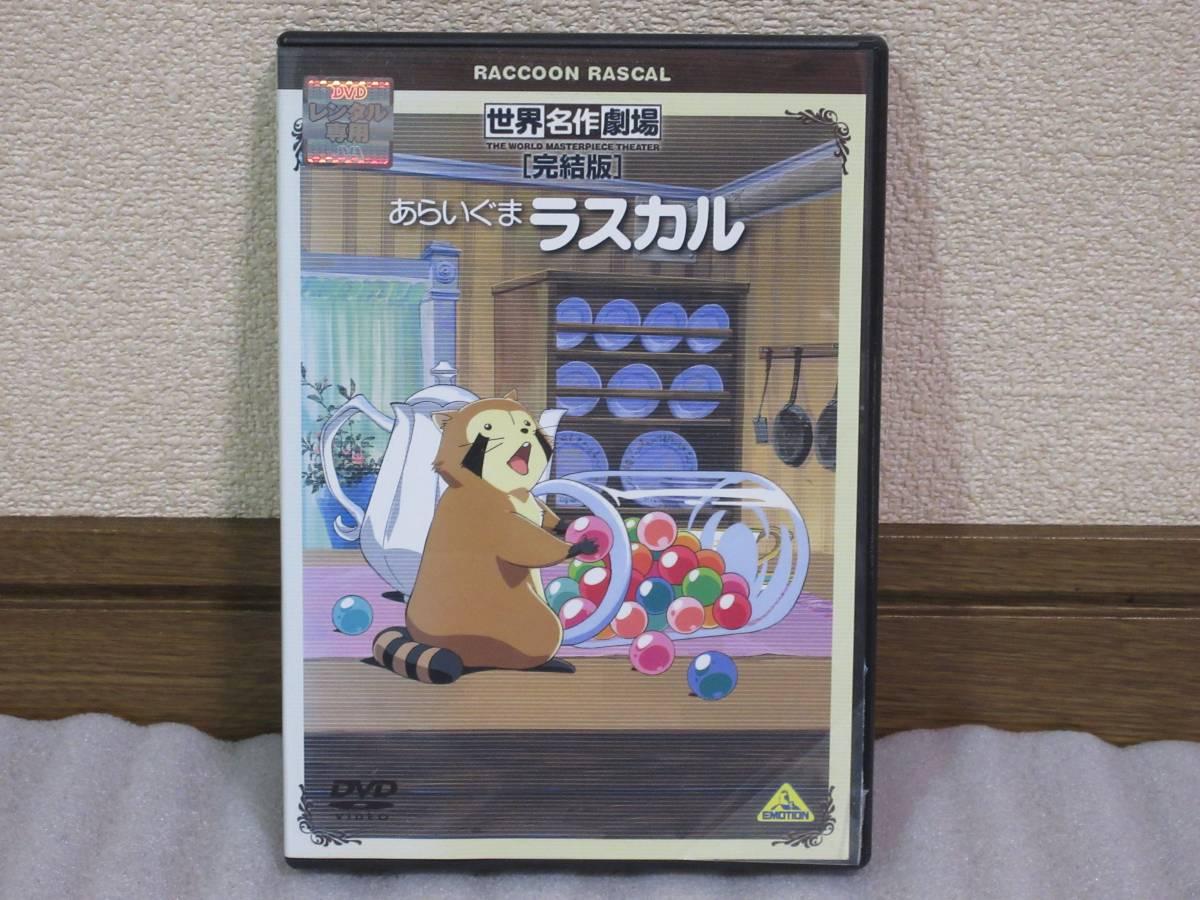 【DVD】あらいぐまラスカル [完結版] 世界名作劇場 バンダイビジュアル 日本国内正規版 レンタル