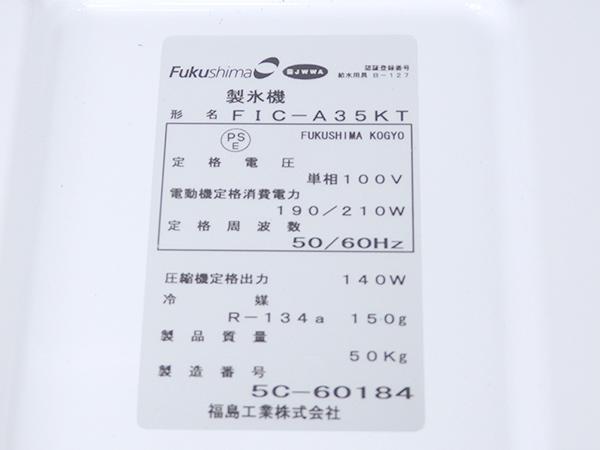 D5205【23区内・横浜市内送料無料】2015年製 フクシマ 製氷機/キューブアイスメーカー FIC-A35KT/アンダーカウンター/58万【税込】_画像3