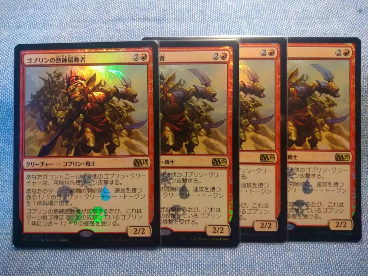 FOIL R赤プロモ ゴブリンの熟練扇動者 日本語4枚まで_画像1