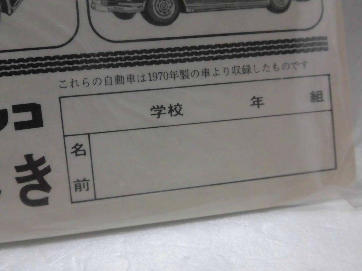 昭和レトロ 当時物 グリコ 世界の自動車下じき( 下敷き )コレクション 世界のクラシッカー 非売品_画像3