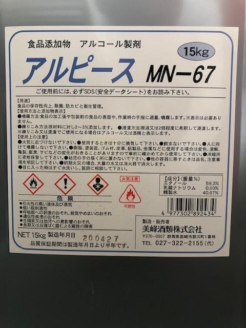 【限定】アルコール消毒液 小分け用 無印良品ボトル30ml ポンプ 注ぎ口付き アルピース MN-67 15kg 18リットル エタノール 全国発送 除菌