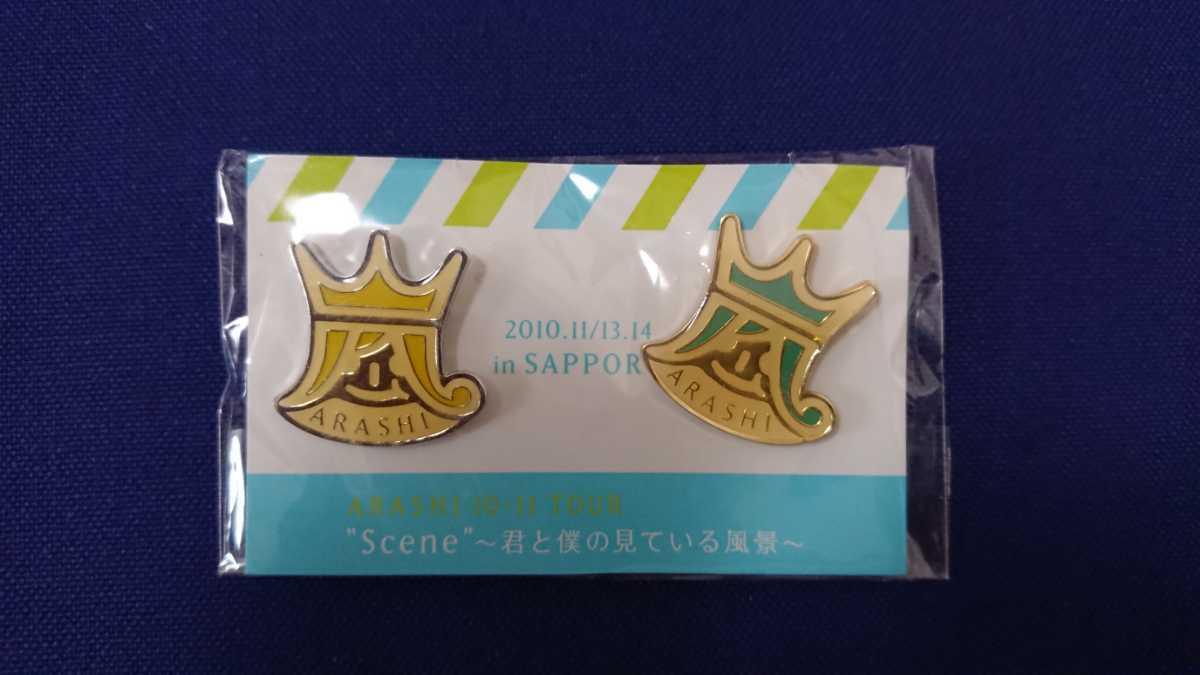 """嵐 会場限定ピンバッジ 札幌 黄 ARASHI 10-11 TOUR """"Scene"""" ~君と僕の見ている風景~ 二宮和也"""