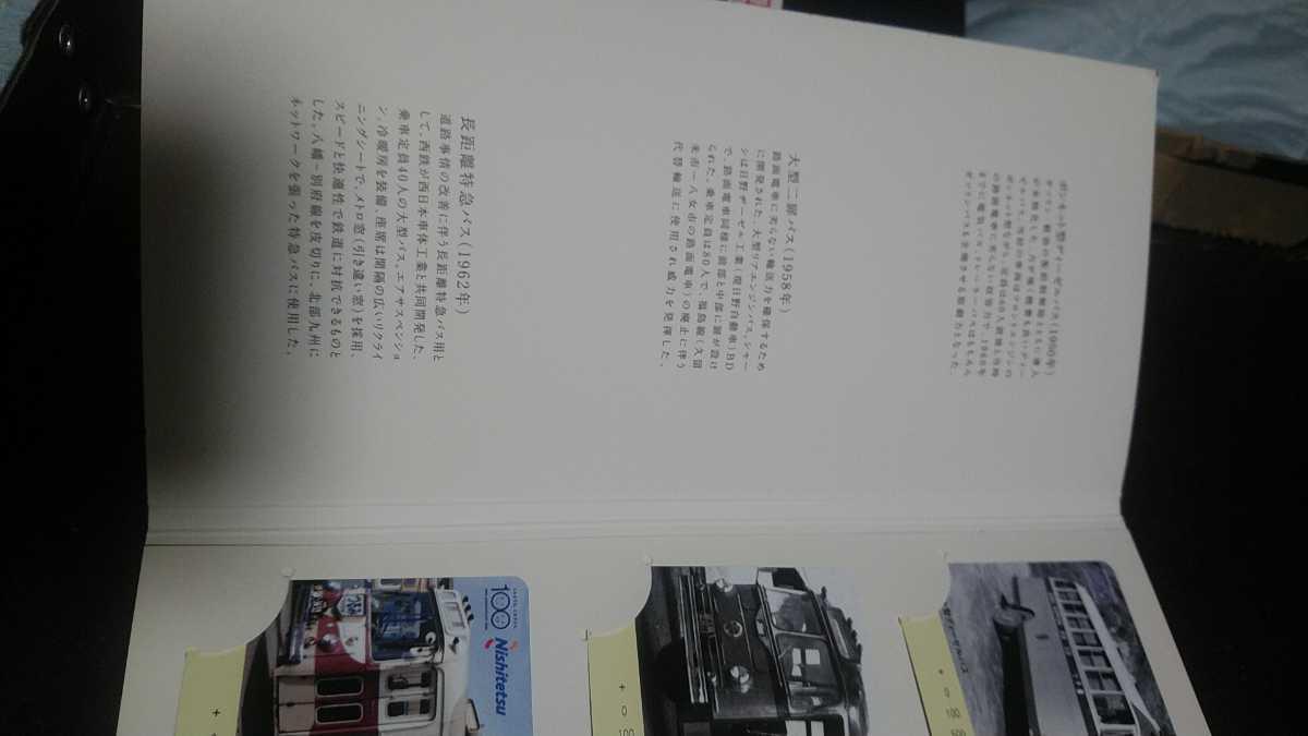 西日本鉄道100周年記念発売 西鉄バス よかネットカード 鉄道プリペイドカード 記念限定台紙付き3枚組 2種類 新品未使用 _画像6