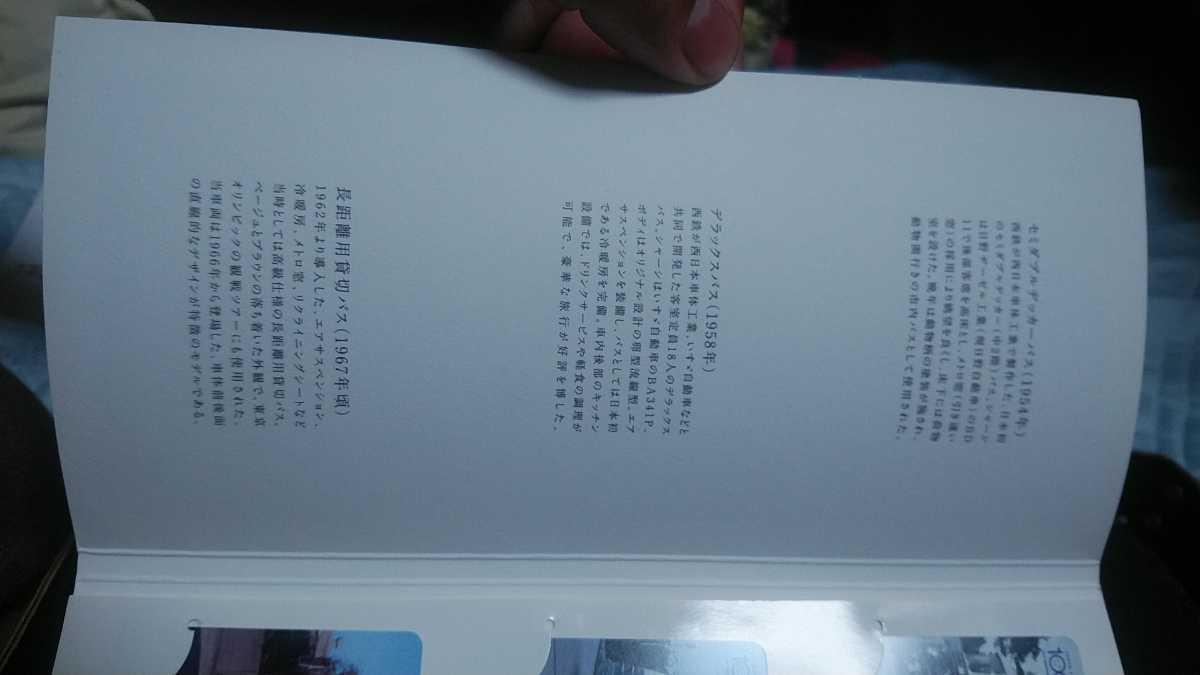 西日本鉄道100周年記念発売 西鉄バス よかネットカード 鉄道プリペイドカード 記念限定台紙付き3枚組 2種類 新品未使用 _画像2
