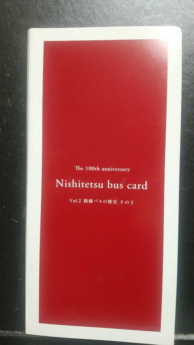 西日本鉄道100周年記念発売 西鉄バス よかネットカード 鉄道プリペイドカード 記念限定台紙付き3枚組 2種類 新品未使用 _画像5