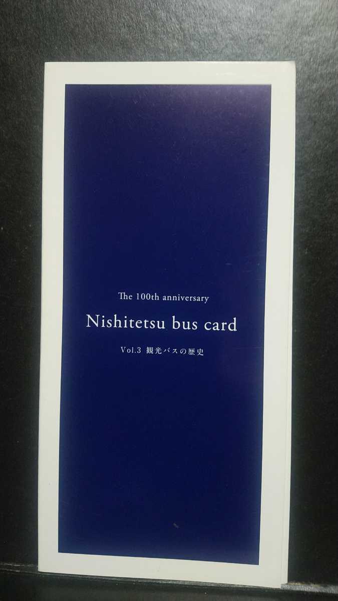 西日本鉄道100周年記念発売 西鉄バス よかネットカード 鉄道プリペイドカード 記念限定台紙付き3枚組 2種類 新品未使用 _画像1