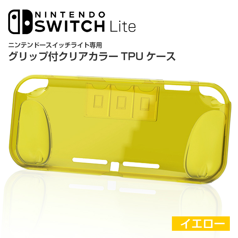 Nintendo Switch Lite ケース グリップ付き TPU 【イエロー】ニンテンドースイッチライト カバー 任天堂 クリア ソフト カバー 耐衝撃_画像1