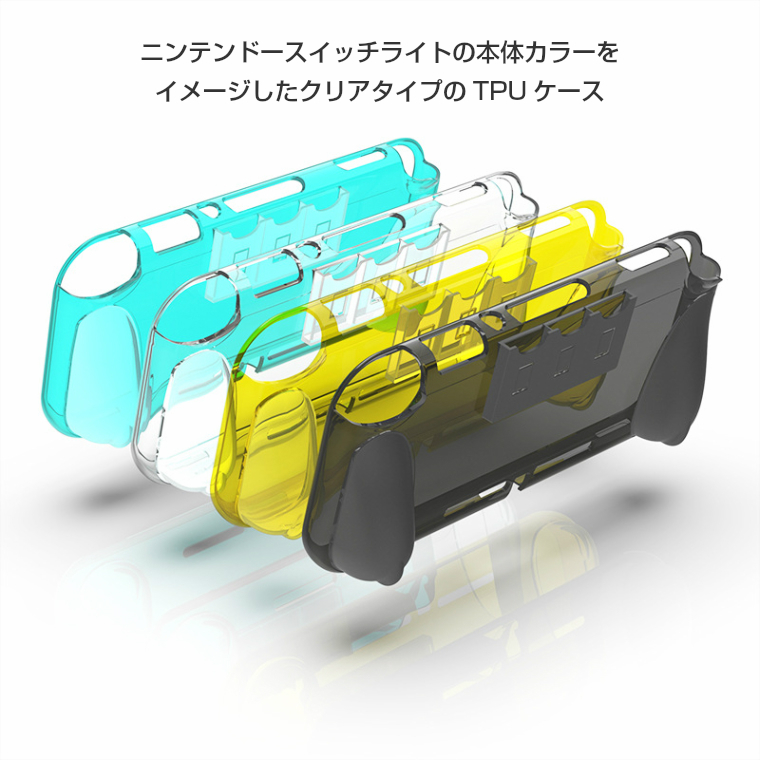 Nintendo Switch Lite ケース グリップ付き TPU 【イエロー】ニンテンドースイッチライト カバー 任天堂 クリア ソフト カバー 耐衝撃_画像2