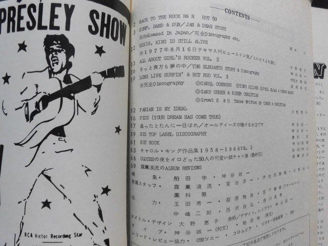 絶版 Back to The Rock No.7 1977 Winter オールディーズ・コレクターズ雑誌_画像3