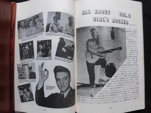 絶版 Back to The Rock No.7 1977 Winter オールディーズ・コレクターズ雑誌_画像6