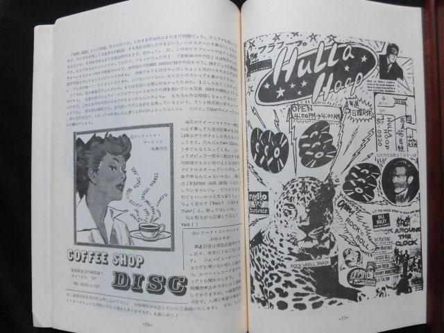 絶版 Back to The Rock No.7 1977 Winter オールディーズ・コレクターズ雑誌_画像7
