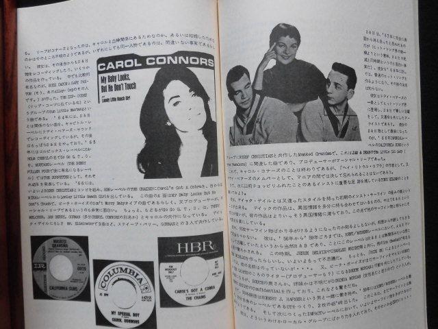 絶版 Back to The Rock No.7 1977 Winter オールディーズ・コレクターズ雑誌_画像8