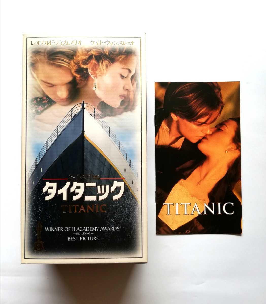 VHS ビデオテープ タイタニック TITANIC 字幕  ジェームズ・キャメロン監督 レオナルド・ディカプリオ ケイト・ウィンスレット _画像5