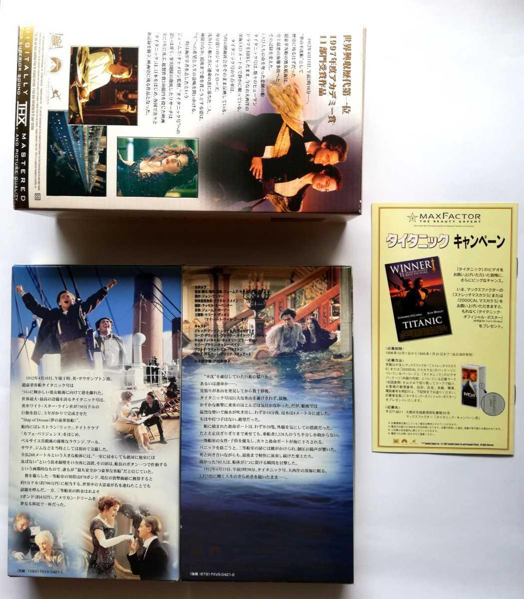 VHS ビデオテープ タイタニック TITANIC 字幕  ジェームズ・キャメロン監督 レオナルド・ディカプリオ ケイト・ウィンスレット _画像2