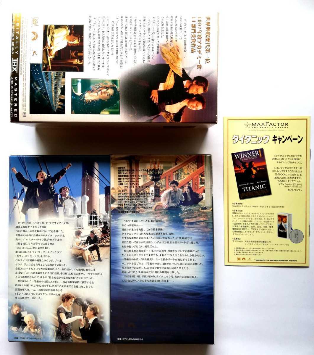 VHS ビデオテープ タイタニック TITANIC 字幕  ジェームズ・キャメロン監督 レオナルド・ディカプリオ ケイト・ウィンスレット _画像8