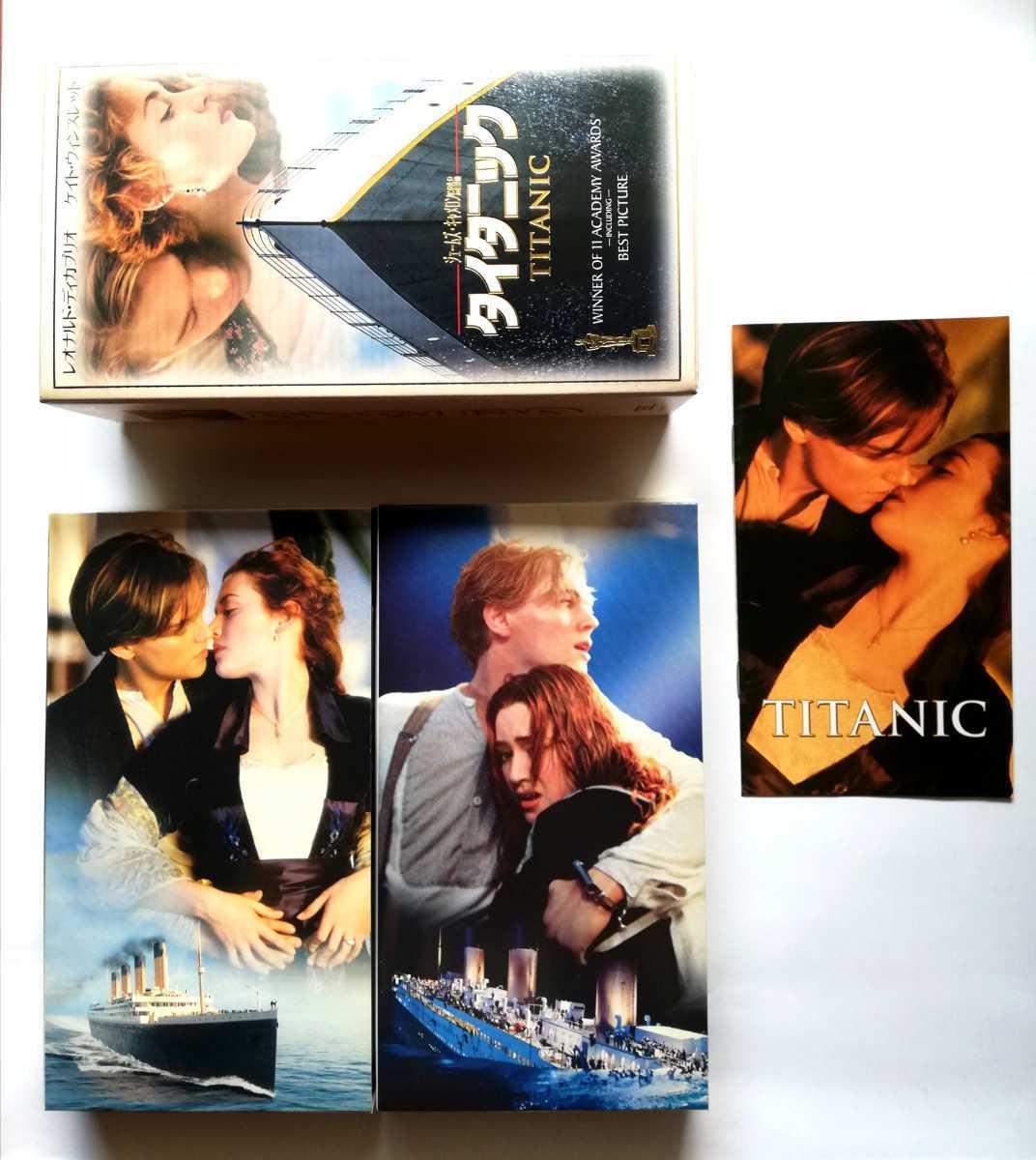 VHS ビデオテープ タイタニック TITANIC 字幕  ジェームズ・キャメロン監督 レオナルド・ディカプリオ ケイト・ウィンスレット _画像1