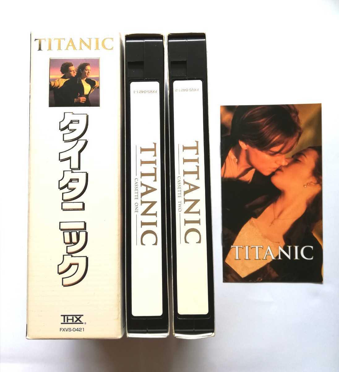 VHS ビデオテープ タイタニック TITANIC 字幕  ジェームズ・キャメロン監督 レオナルド・ディカプリオ ケイト・ウィンスレット _画像9