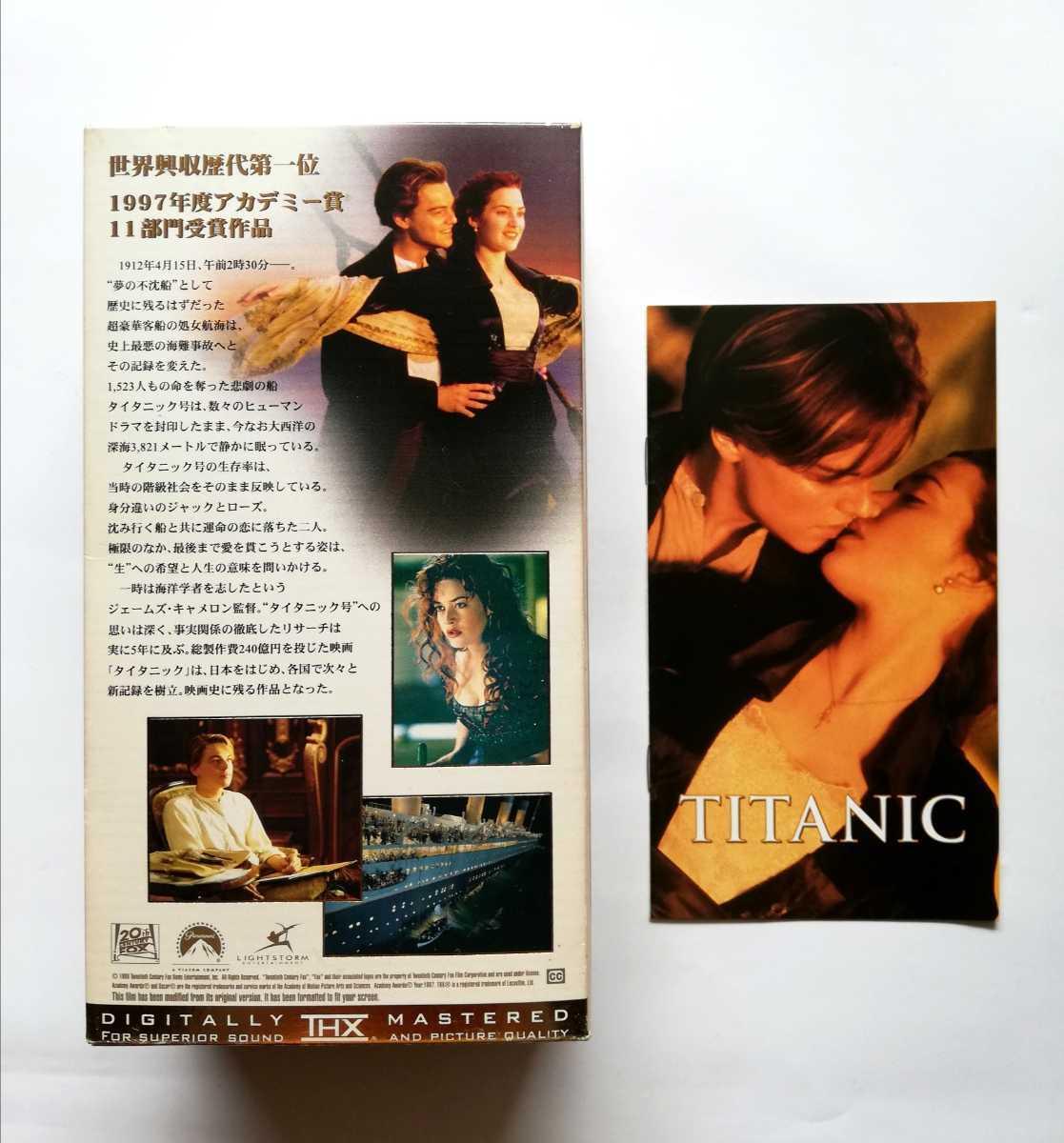 VHS ビデオテープ タイタニック TITANIC 字幕  ジェームズ・キャメロン監督 レオナルド・ディカプリオ ケイト・ウィンスレット _画像6