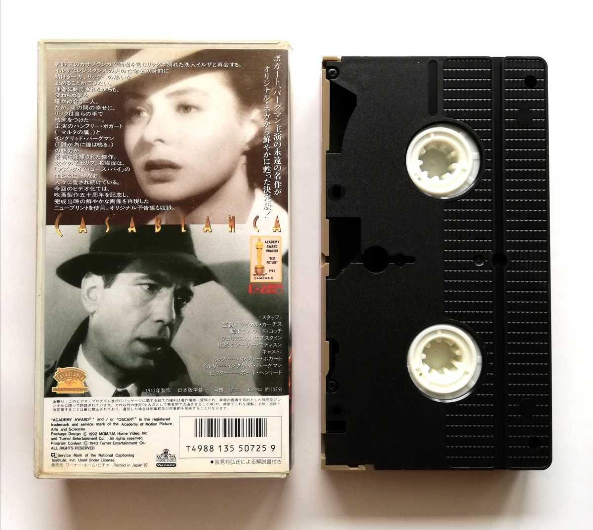 タイタニック TITANIC ゴースト カサブランカ まとめてお得♪ ジェームズ・キャメロン レオナルド・ディカプリオ VHS ビデオテープ_画像10