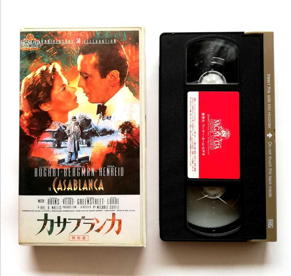 タイタニック TITANIC ゴースト カサブランカ まとめてお得♪ ジェームズ・キャメロン レオナルド・ディカプリオ VHS ビデオテープ_画像9