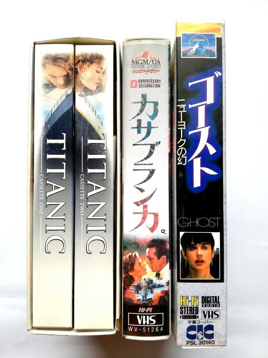 タイタニック TITANIC ゴースト カサブランカ まとめてお得♪ ジェームズ・キャメロン レオナルド・ディカプリオ VHS ビデオテープ_画像2