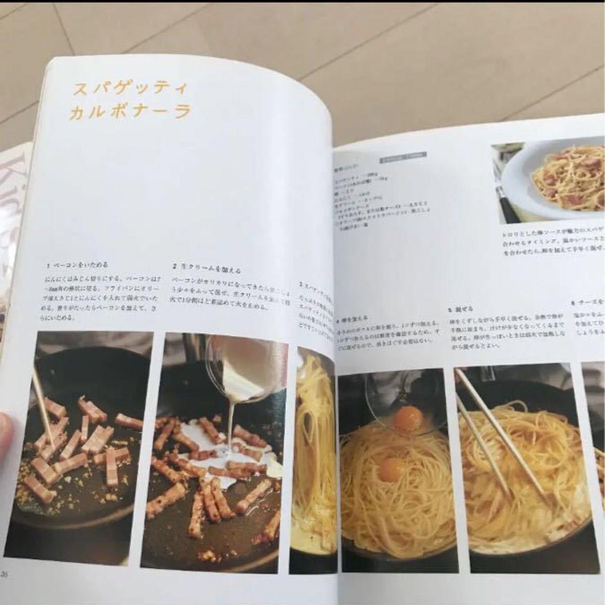 レシピ本「つくりたい!お店で人気のスパゲッティ」