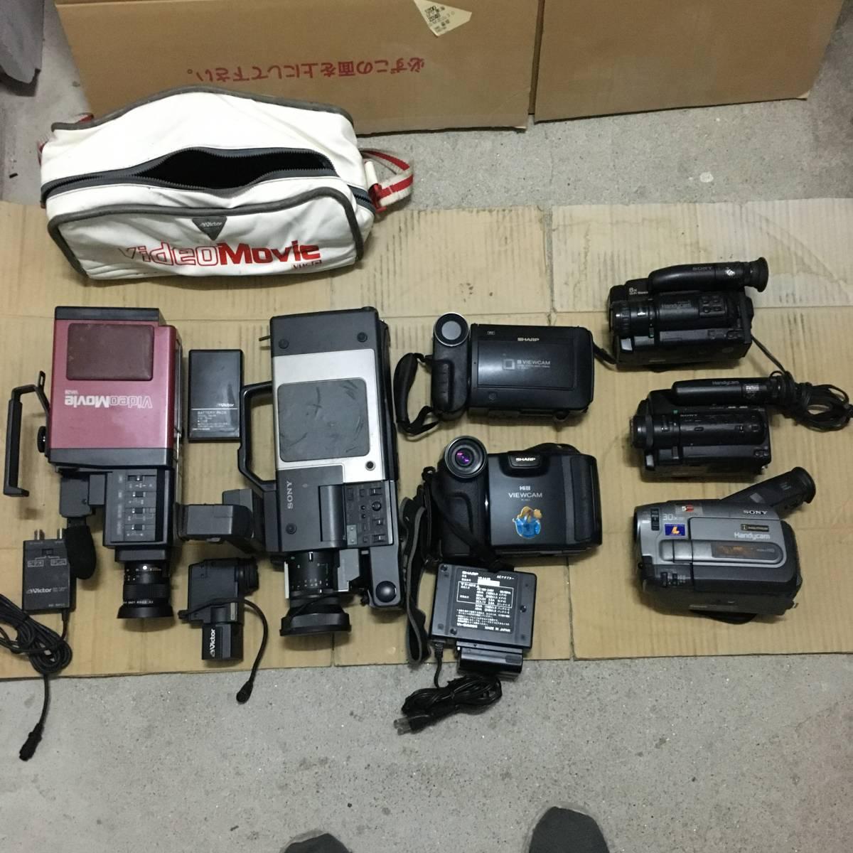 ビデオカメラ(41) 機種色々 Victor(VideoMovie) SONY(Video8,Handycam 3台) SHARP(Viewcam 2台)など まとめて 7台 部品取り ジャンク品_画像4