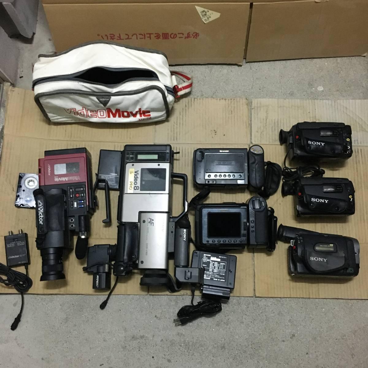 ビデオカメラ(41) 機種色々 Victor(VideoMovie) SONY(Video8,Handycam 3台) SHARP(Viewcam 2台)など まとめて 7台 部品取り ジャンク品_画像7