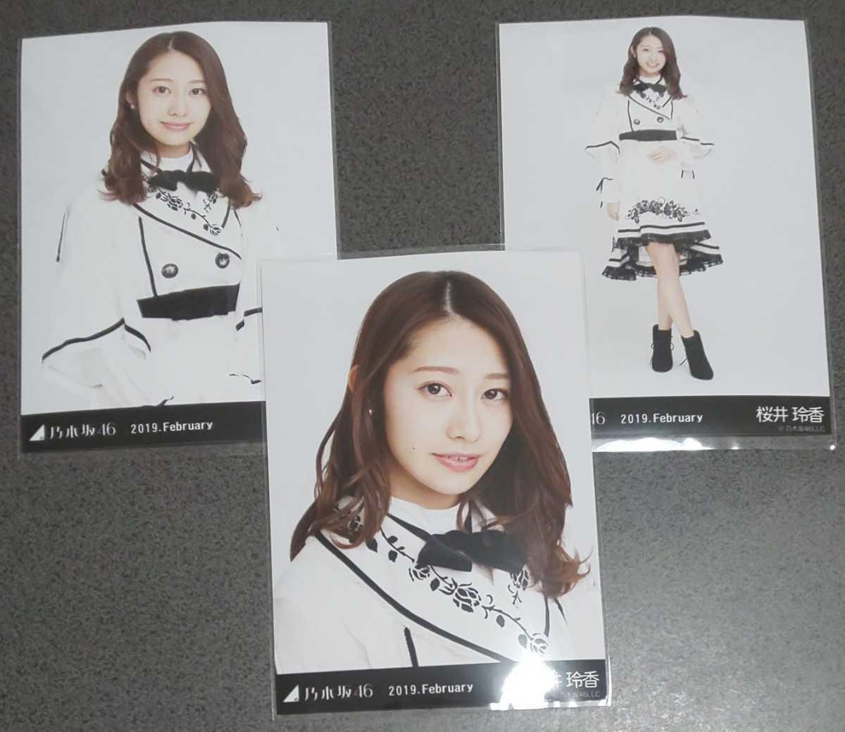 乃木坂46 桜井玲香 スペシャル衣装15 生写真 3種 2019.February コンプ