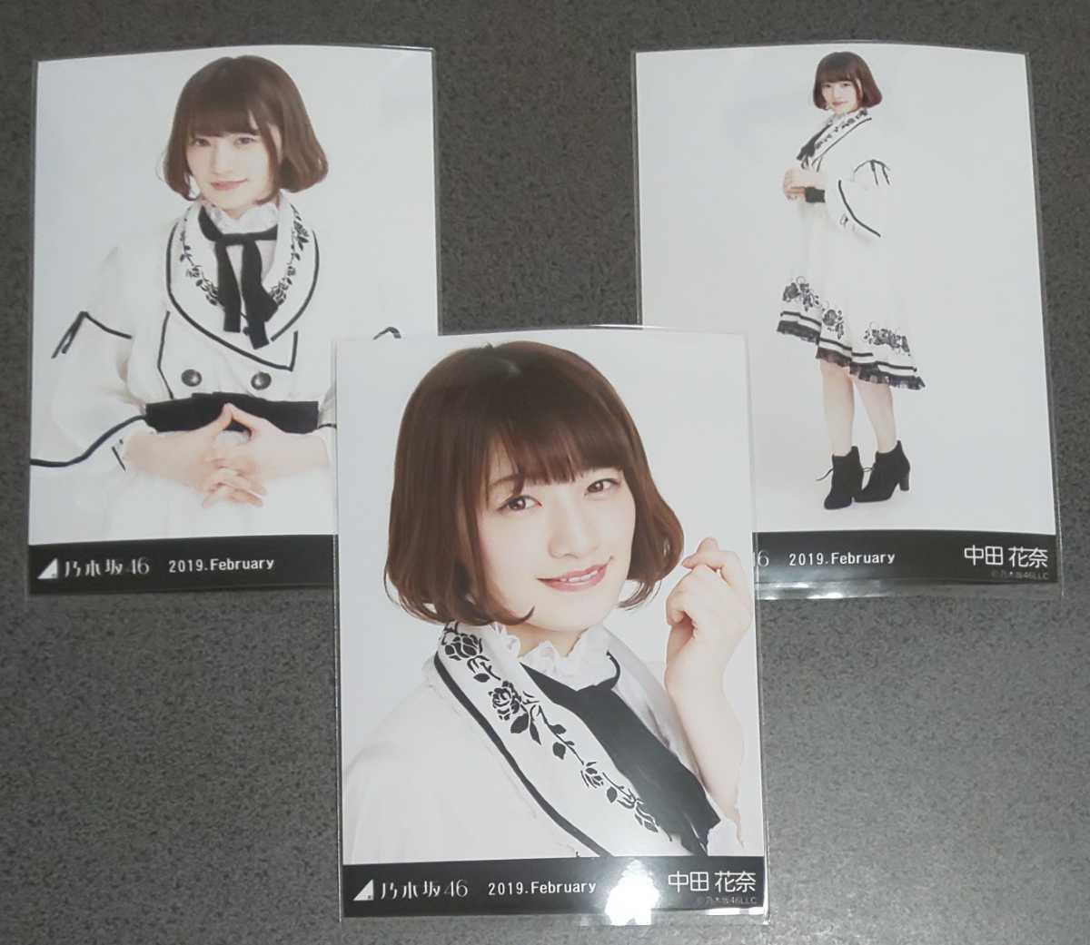 乃木坂46 中田花奈 スペシャル衣装15 生写真 3種 2019.February コンプ