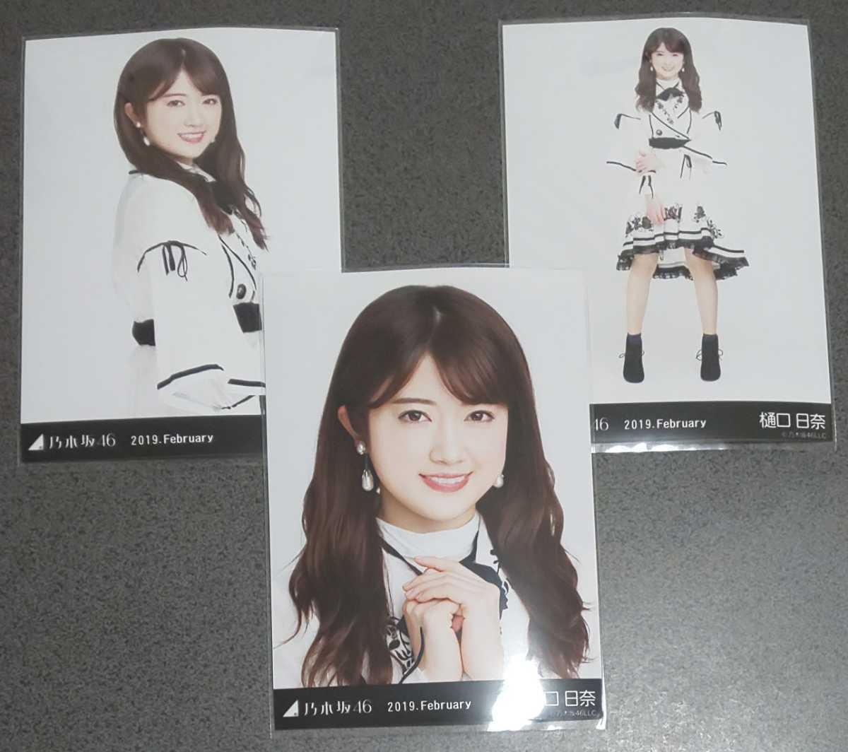 乃木坂46 樋口日奈 スペシャル衣装15 生写真 3種 2019.February コンプ
