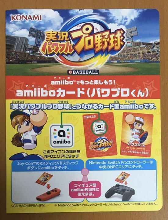 送料無料即決◆amiiboカード付◆実況 パワフルプロ野球 Nintendo Switch ニンテンドースイッチ 任天堂 即決【動作確認済/匿名配送】