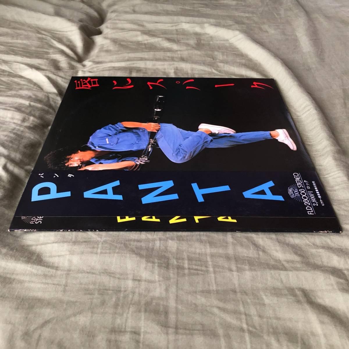 149 パンタ Panta 1982年 LPレコード 唇にスパーク Kuchibiruni Spark 中古美盤 国内盤 帯付 Japanese rock 東京ロッカーズ 頭脳警察_パンタ