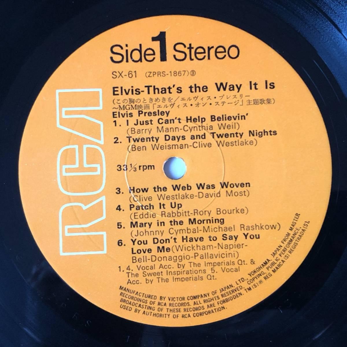 41 エルヴィス・プレスリー Elvis Presley 1971年 LPレコード エルヴィス・オン・ステージ That's The Way It Is 中古 国内盤 Oldies_Elvis Presley