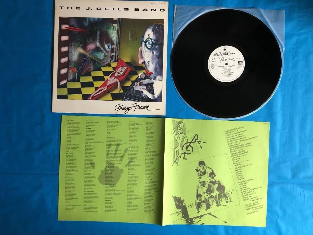 213 A0049 J・ガイルズ・バンド J. Geils Band 1980年LPレコード フリーズ・フレイム Freeze-Frame 中古美盤 国内版 プロモ盤 ロック_画像4