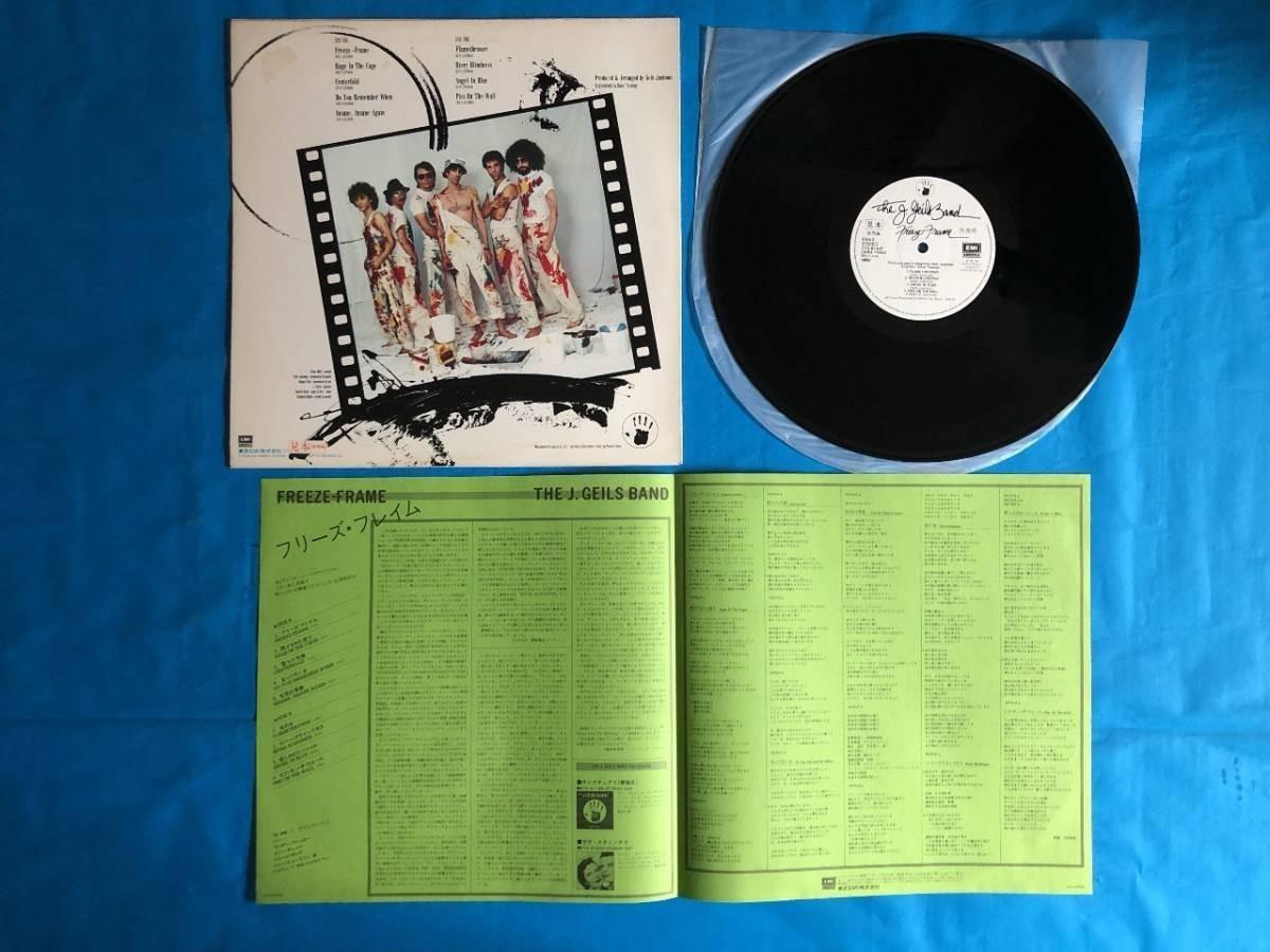 213 A0049 J・ガイルズ・バンド J. Geils Band 1980年LPレコード フリーズ・フレイム Freeze-Frame 中古美盤 国内版 プロモ盤 ロック_画像5