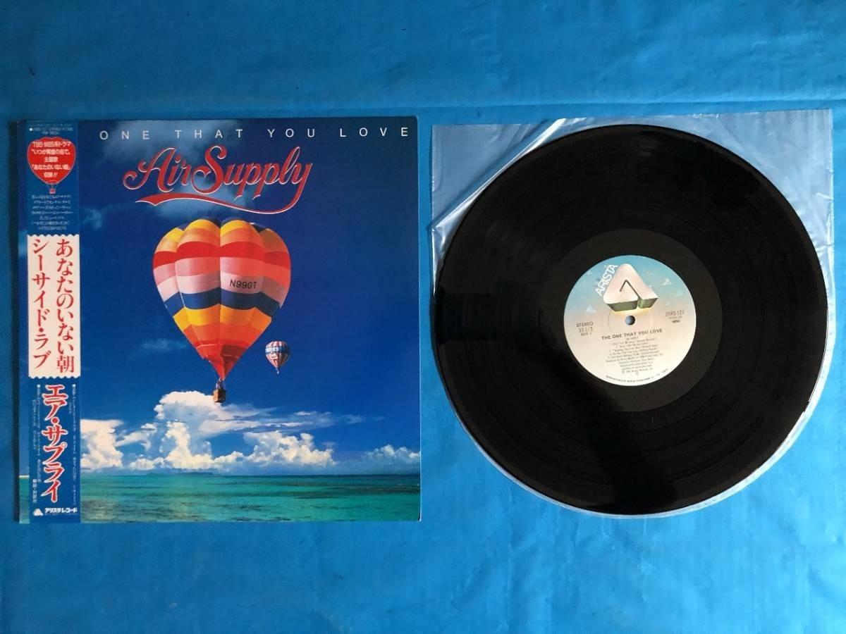 407 A0243 エア・サプライ Air Supply 1981年 LPレコード シーサイド・ラヴ One That You Love 中古美盤 国内版 帯付 AOR ②_画像4