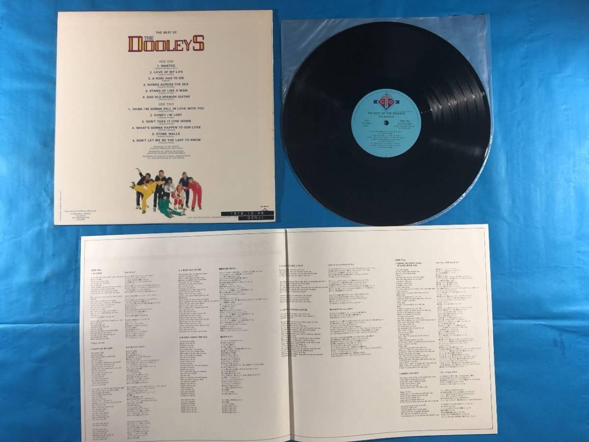 584 A0422 ザ・ドゥーリーズ Dooleys 1979年LPレコード ベスト・オブ・ザ・ドゥーリーズ The Best of Dooleys 中古美盤 国内版 ポップ_画像5