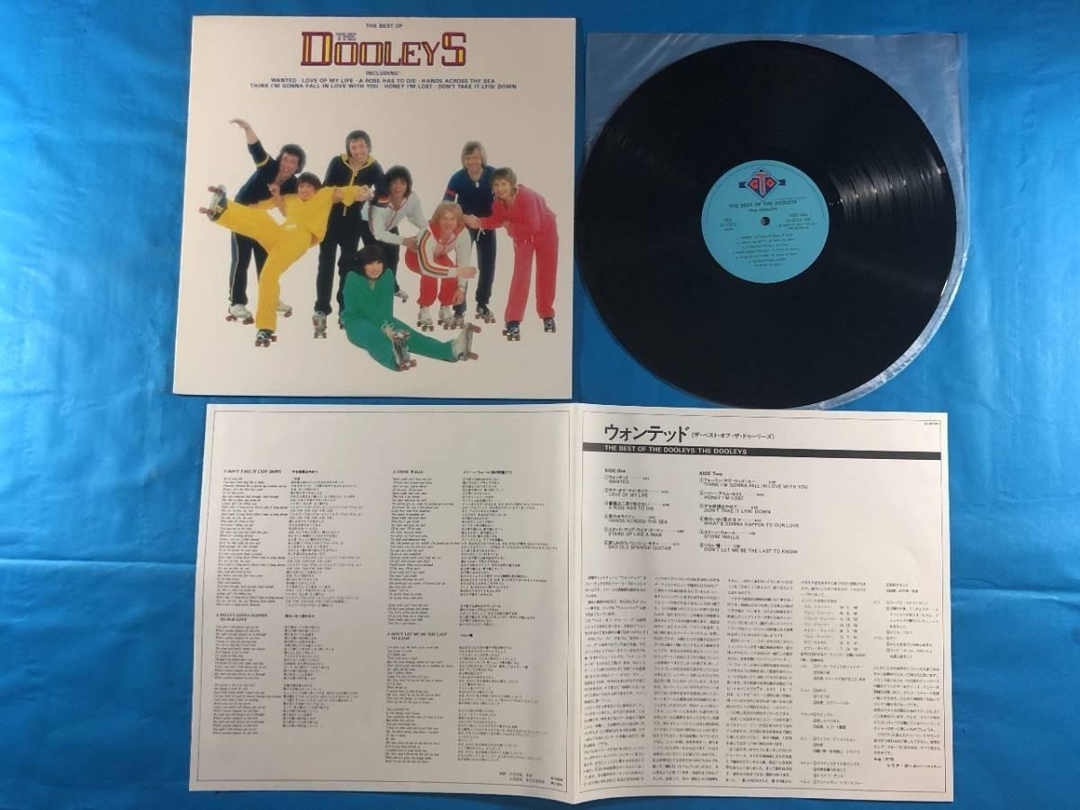 584 A0422 ザ・ドゥーリーズ Dooleys 1979年LPレコード ベスト・オブ・ザ・ドゥーリーズ The Best of Dooleys 中古美盤 国内版 ポップ_画像4