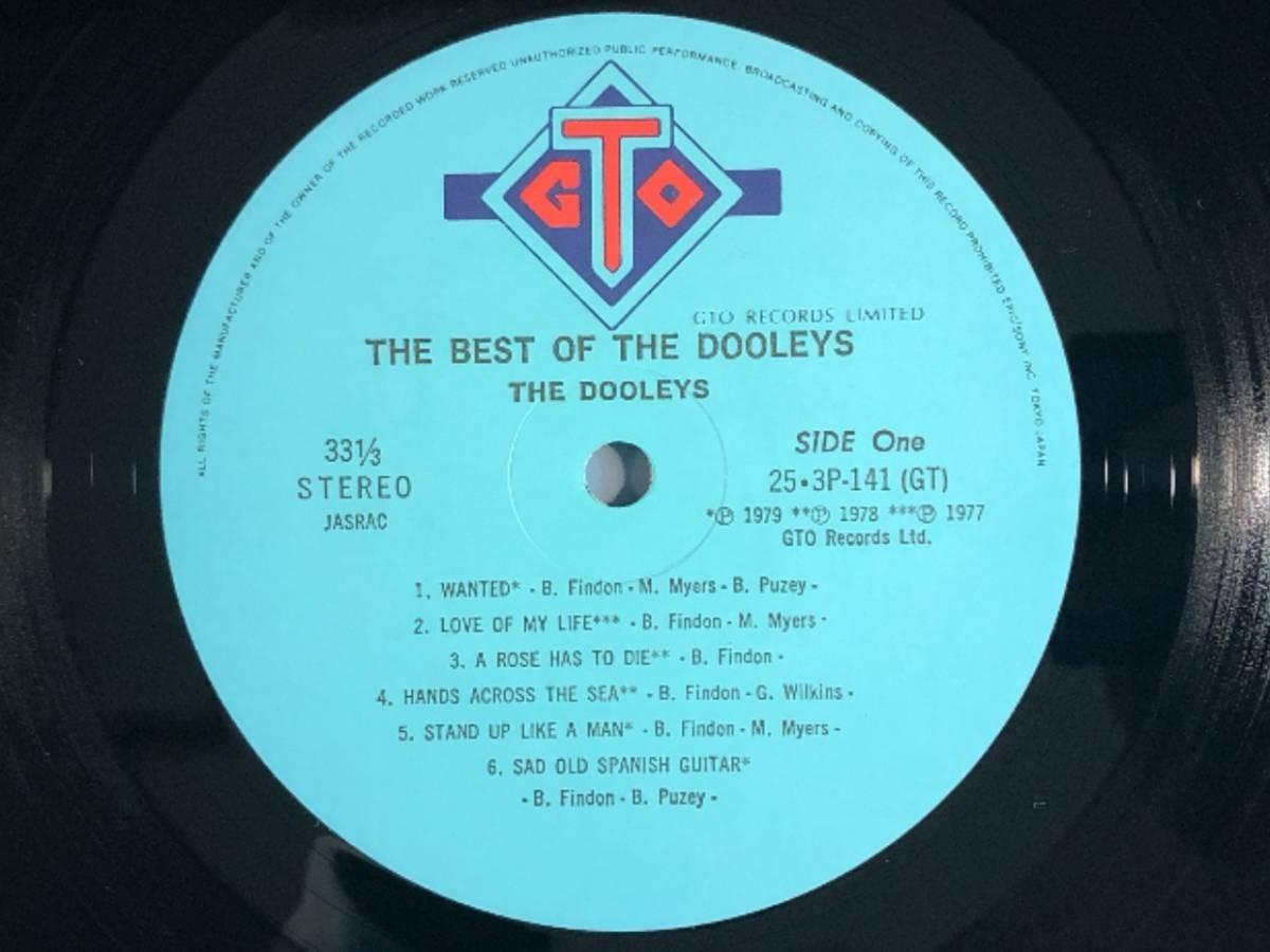 584 A0422 ザ・ドゥーリーズ Dooleys 1979年LPレコード ベスト・オブ・ザ・ドゥーリーズ The Best of Dooleys 中古美盤 国内版 ポップ_画像8