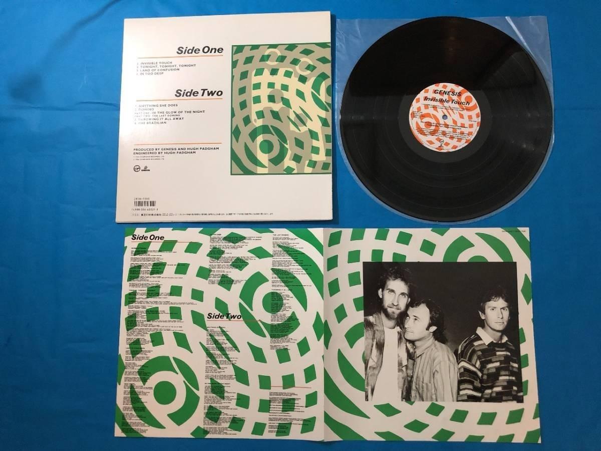 659 A0500 ジェネシス Genesis 1986年 LPレコード インヴィジブル・タッチ Invisible Touch 中古美盤 国内版 ロック ①_画像5