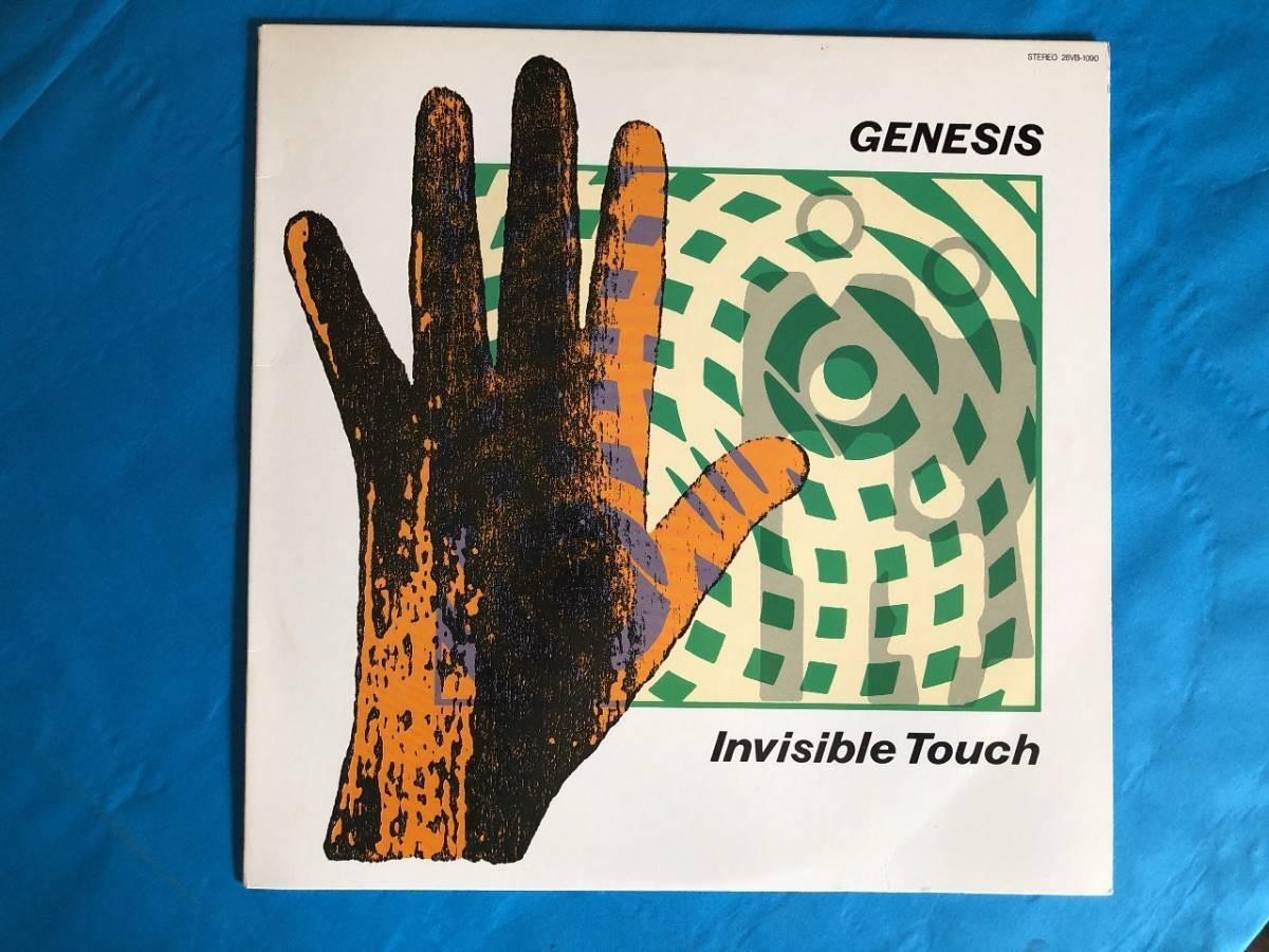 659 A0500 ジェネシス Genesis 1986年 LPレコード インヴィジブル・タッチ Invisible Touch 中古美盤 国内版 ロック ①_画像1