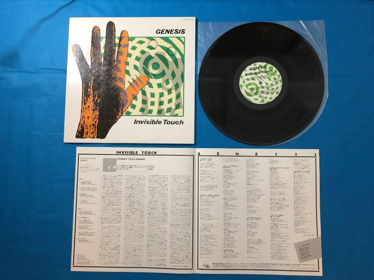659 A0500 ジェネシス Genesis 1986年 LPレコード インヴィジブル・タッチ Invisible Touch 中古美盤 国内版 ロック ①_画像4